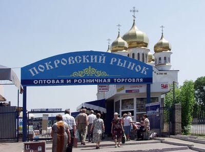 Покровський базар і церква
