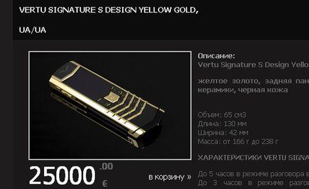 VERTU 25 тис. євро