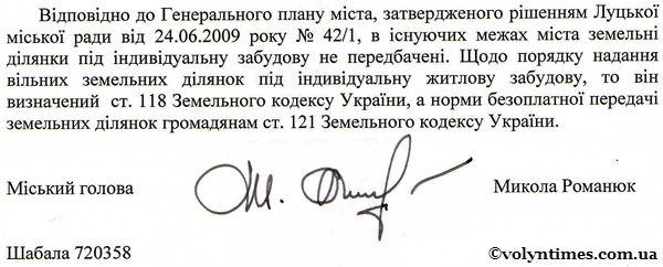 Лист-відповідь міського голови Луцька