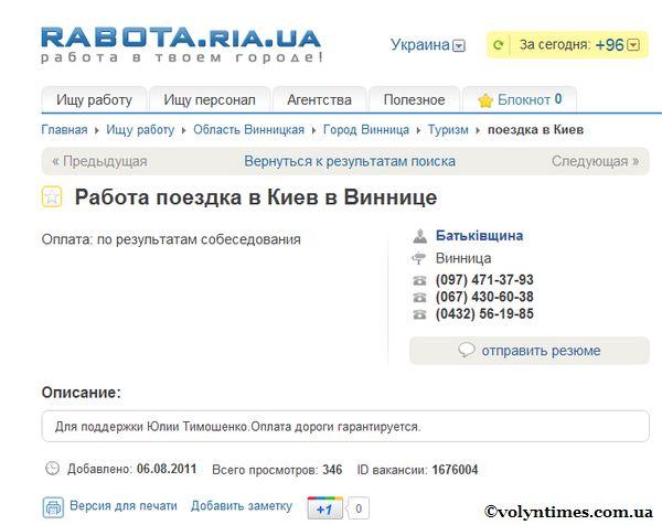 Оплата за захист Юліїї Тимошенко...