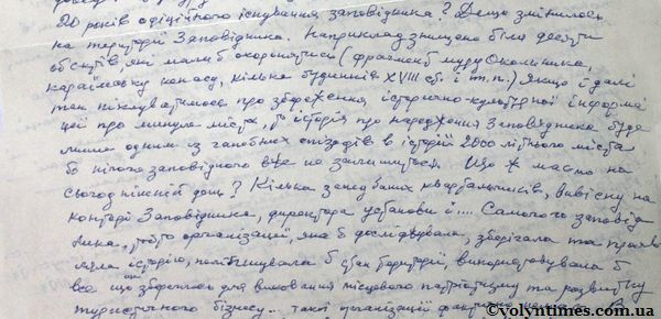 Автограф цитованої статті Р.Г. Метельницького
