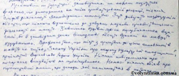 Автограф Р.Метельницького