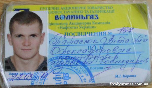 """Посвідчення працівника """"Волиньгазу"""", що незаконно проник на територію помешкання"""