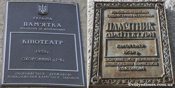 """Кінотеатр """"Батьківщина"""" -охоронні таблички пам""""ятки"""
