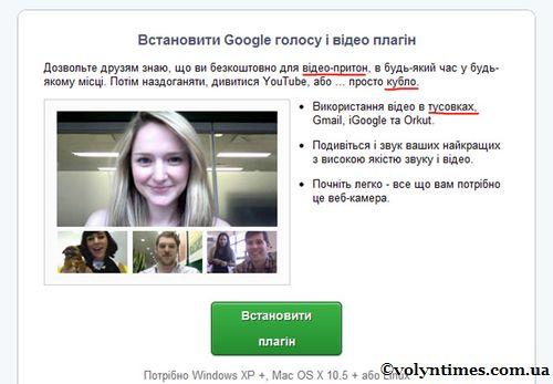 Відео-притон на Google+