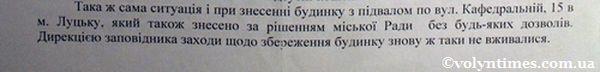 Висновок Прокуратури Волинської області 05.09.06 №07/1-714-05