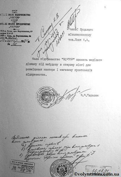 """Прохання Мп """"Віктор"""" від 13.08.91 р. про виділення земельної ділянки"""