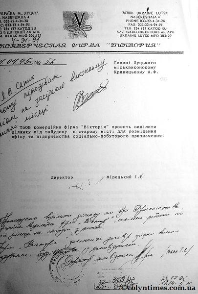 """Прохання ВКФ """"Вікторія"""" 07.07.95 р."""