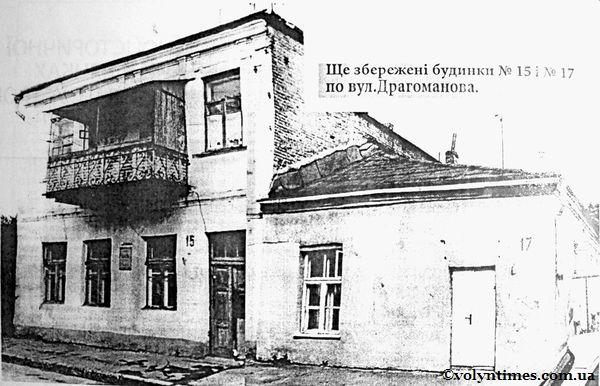 Будинки-пам'ятки на вул. Драгоманова, 15, 17