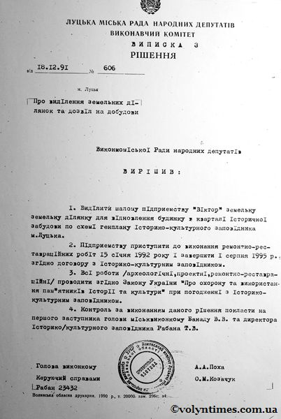 Рішення виконавчого комітету ЛМР від 18.12.91 р.