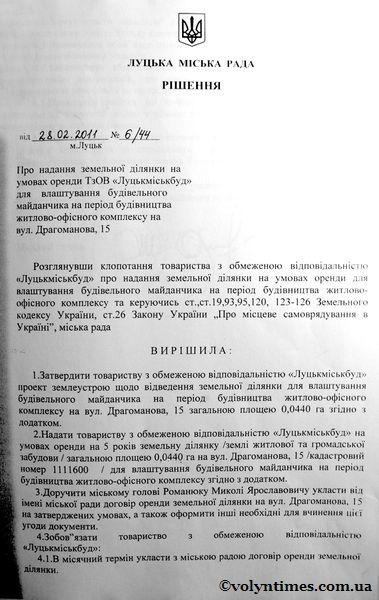 Рішення ЛМР 28.02.11