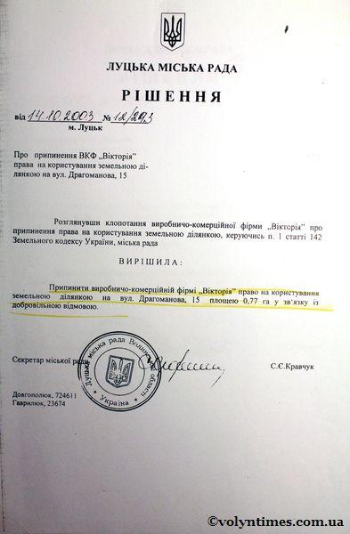 Рішення ЛМР від 14.10.03