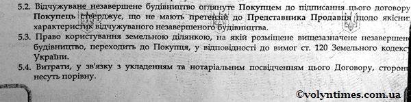 фрагмент Договору купівлі-продажу Павлюк М. і Корнієнко А.