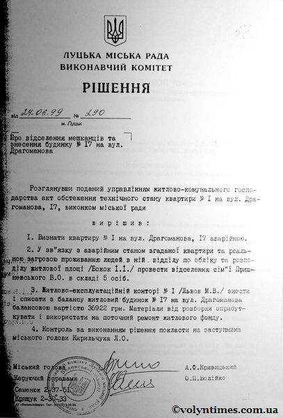 Рішення виконавчого комітету ЛМР 24.06.99