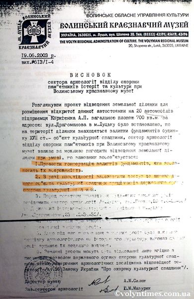 Висновок Волинського краєзнавчого музею 19.06.03 р.