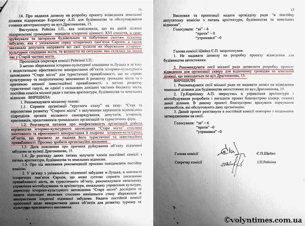 Витяг з протоколу Комісії з питань ахітектури і земельних ресурсів ЛМР  05.06.03 р.