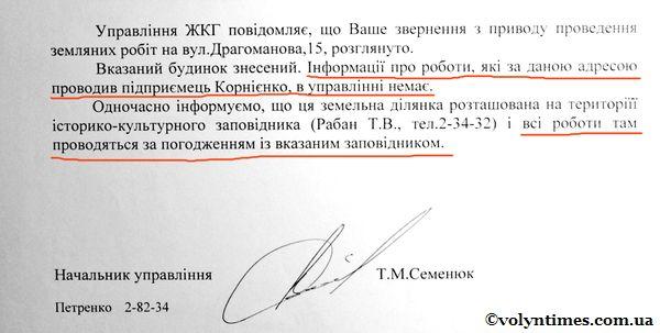 Фрагмент відповіді УЖКГ від 17.06.04