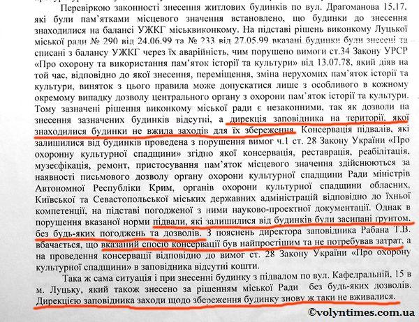 Відповідь прокуратури Волинської області 05.09.06 р.