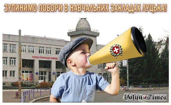 Зупинимо побори в навчальних закладах Луцька!