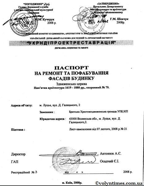Титульний лист Паспорту на ремонт та пофарбування фасадів будинку