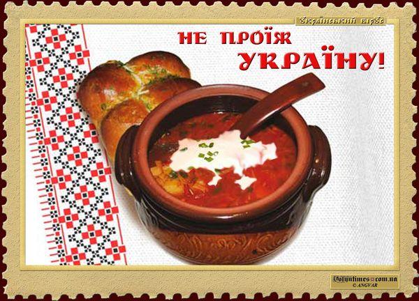 Не проїж Україну