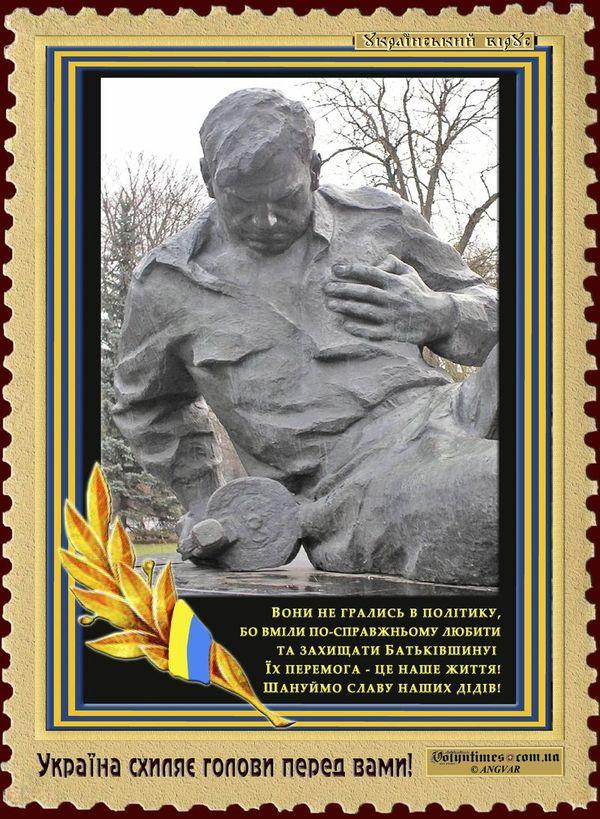 Україна схиляє голови перед вами!