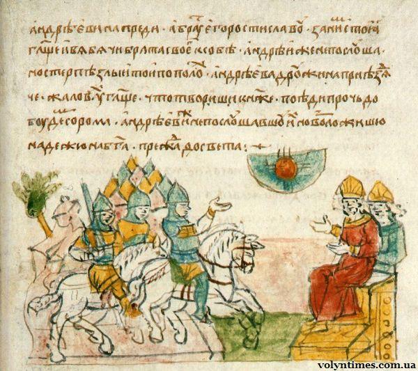 Затемнення сонця при поході на Луцьк. Радзивіловський літопис