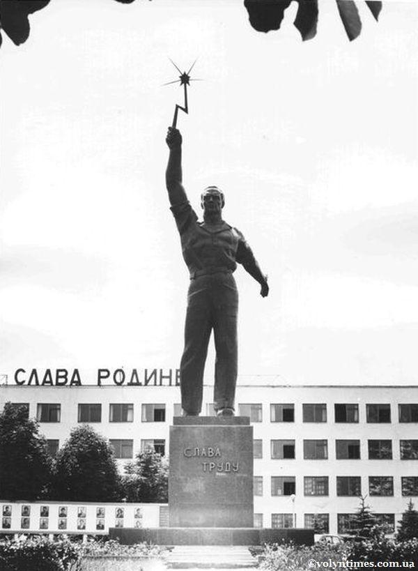 """Пам'ятник """"Слава Праці"""". Луцьк. 80-ті р. ХХ ст."""