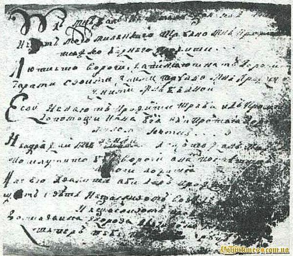 """Вірш """"Ох мені жаль"""" з акростихом Олени Журавницької з рукописного збірника 17-18 ст"""