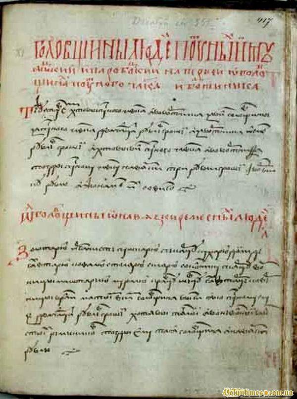 """Лист з першого видання """"Литовського статуту"""" .1522 р"""