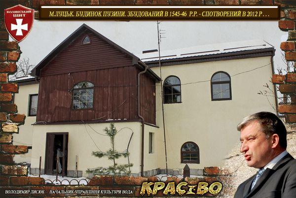 Будинок Пузин. В. Лисюк