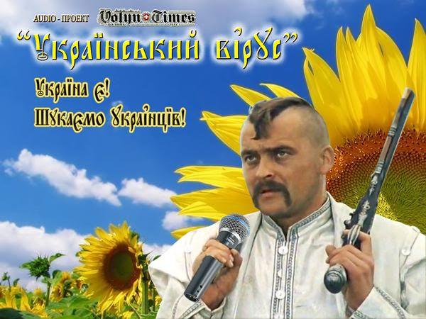 """""""Volyn Times"""" представляє аудіопроект - """"Український вірус""""."""